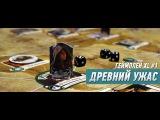 Древний Ужас  —  играем в настольную игру