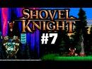 Shovel Knight - Копатель неОнлайн #7
