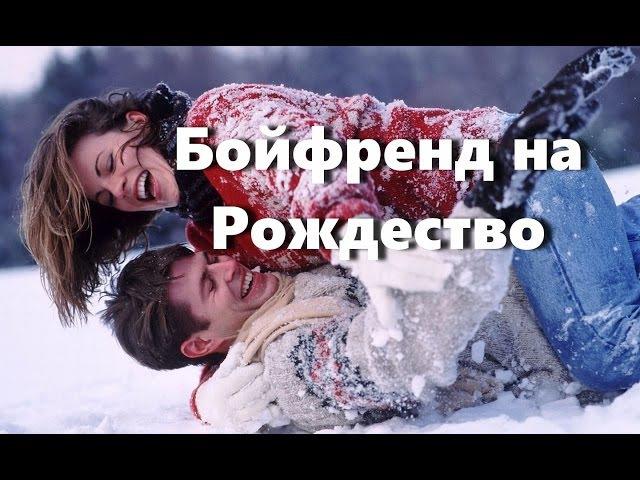 Мелодрама Бойфренд на Рождество мелодрамы фильмы о любви 2016 новинки