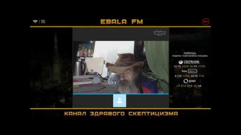 EBALA FM АНДРЕЙ КУПЦОВ АЛЕКСАНДР ФОМИН ПРОГРАММА МАЛЬЦЕВА 18