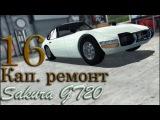 Car Mechanic Simulator 2015. №16