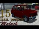 Car Mechanic Simulator 2015. №15: Капитальный ремонт (Maluch)