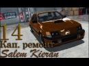 Car Mechanic Simulator 2015. №14: Капитальный ремонт (Salem Kieran)