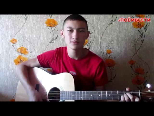 Олег Майами - Прощай, моя любовь (cover by Тимурхан Макадашев) ПОЁМВСЕТИ