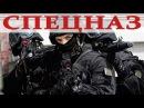 Русский Боевик★ СПЕЦНАЗ★ Русские боевики криминал фильмы новинки 2017