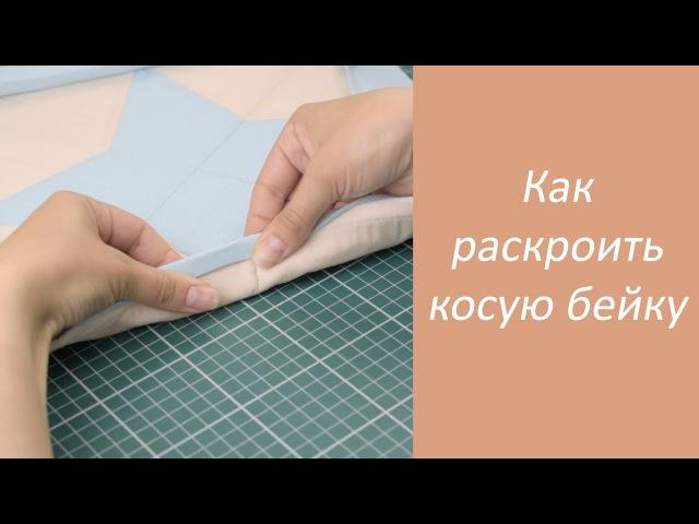 Как раскроить косую бейку и окантовать изделие