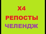 X4 РЕЙТЫ ЧЕЛЕНДЖ