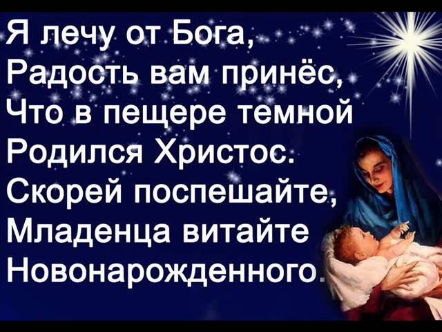 В Рождество Христово ангел прилетел