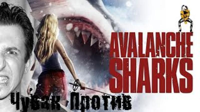 Чувак Против: Горные Акулы