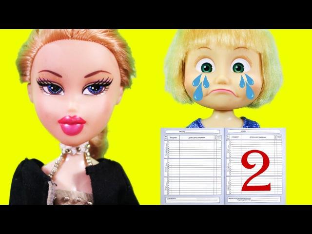 Маша получила двойку и ушла из дома! Мама Барби, Маша и Медведь. мультик мультфильм 2017 barbie новая серия