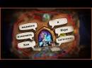 Подкаст от Фена - Как изменить надписи в игре Хартстоун! 🎲