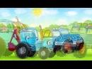 Синий трактор - Развивающая Сказка для детей малышей о том как джип стал полицейской машиной - Видео Dailymotion