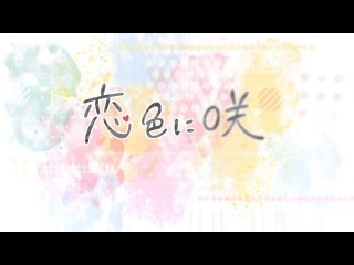 CHiCO with HoneyWorks - Koi-iro ni Sake [PV]