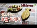 초밥 트레이 / 물고기 모양 접시 미니어처 만들기/Sushi Tray /plate miniature tutorial