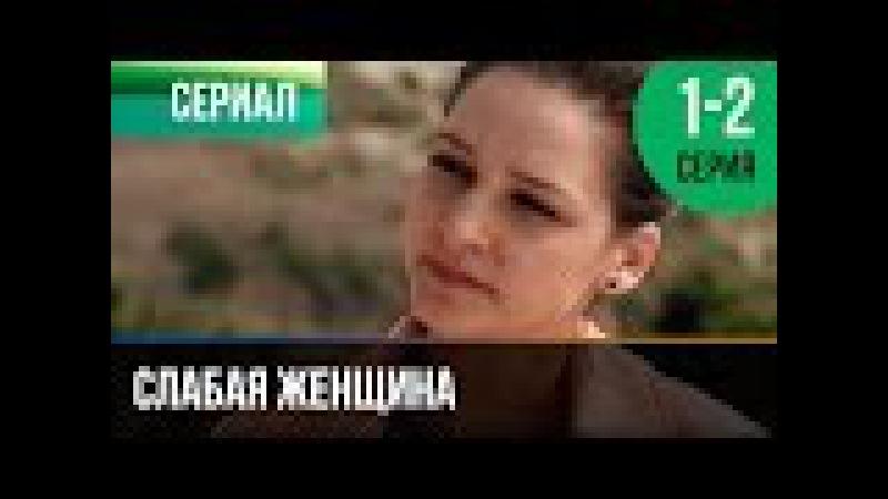 ▶️ Слабая женщина 1 и 2 серия - Мелодрама | Фильмы и сериалы - Русские мелодрамы
