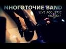 Многоточие Band Live Acoustic, full concert, Glastonberry Pub 24/03/17