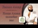 Билял Ассад - Когда Аллах полюбит вас (проникновенное послание)