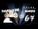 Хрень 2.0 - PolyBlock One