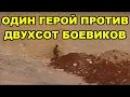 ОФИЦЕР ИЗ РОССИИ ДАЛ БОЙ 200 БОЕВИКАМ ИГИЛ | бои пальмира сирия новости алеппо ссо