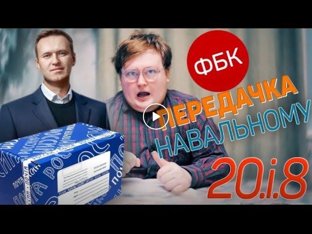 БотанНавальный2018 | Передачка Навальному от Володи Ржавого