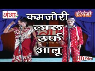 Kamjori Lal Urf Aloo   Bhojpuri Nautanki Nach Programme 2016