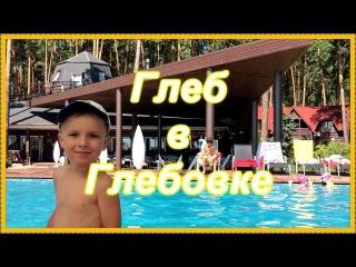 Глеб купается в бассейне Прыгаем в воду| Hleb is bathed in the pool jump into the water