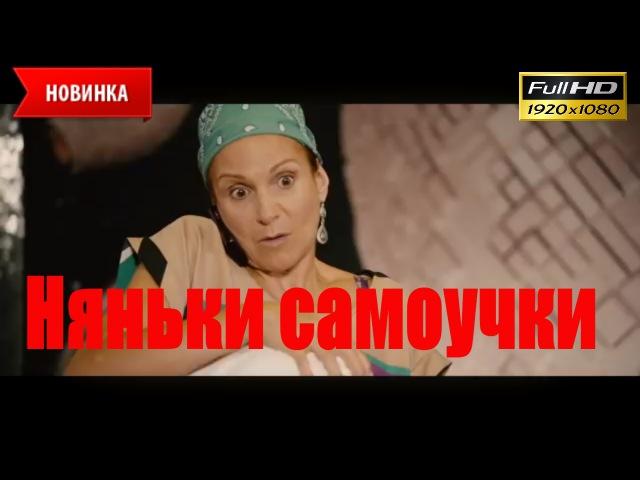 НЯНЬКИ САМОУЧКИ HD Комедии 2017. Фильмы. Комедия 2016