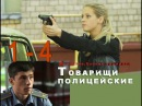 Сериал про жизнь МУРа,ТОВАРИЩИ ПОЛИЦЕЙСКИЕ,серии 1-4,работа в органах,детектив,бо...
