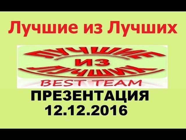 Презентация Благотворительной программы Лучшие из лучших от 12 12 2016 Спикер Джаш