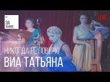 Группа ВИА Татьяна - Никогда не поверю/Живой звук (live) @
