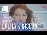 Елена Князева - СильнаяЖивой звук (live) @ За Живое