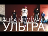 Funky Boys Elect - Ультра Choreography by Alisa New Wave D.side dance studio