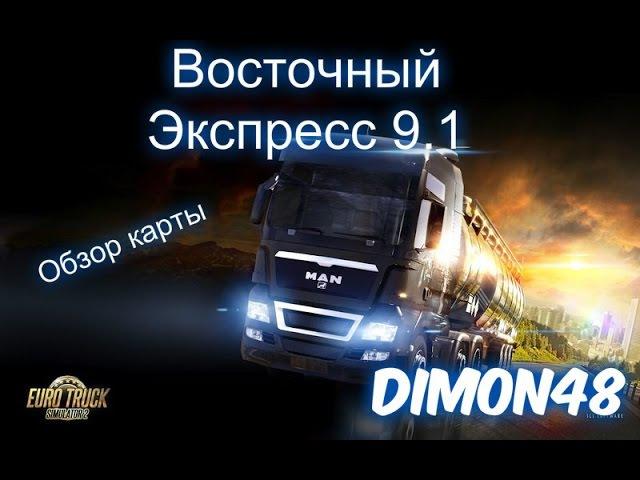 Euro Truck Simulator 2/1.24.4.3s/Восточный Экспресс 9.1/Обзор карты