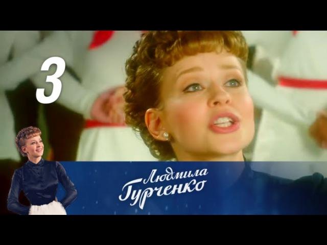 Людмила Гурченко. Серия 3