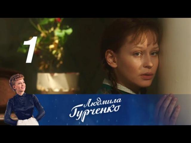 Людмила Гурченко. Серия 1