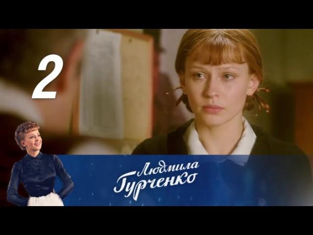 Людмила Гурченко. Серия 2