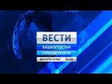 Анонс Вестей недели 10.12