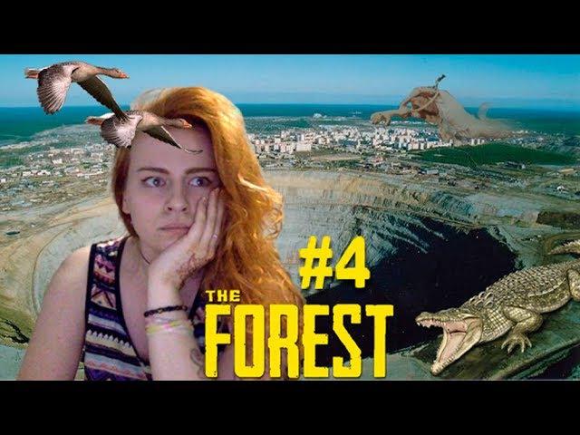 The Forest 4 [ОГРОМНАЯ ДЫРЕНЬ]