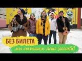БЕЗ БИЛЕТА - мы вызываем лето! - acoustic video