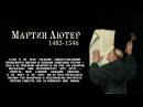 Мартин Лютер 1483-1546