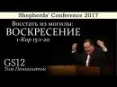 Shepherds' Conference 2017 GS12 Том Пеннингтон Восстать из могилы воскресение 1 Кор 15 1 20