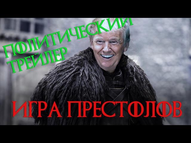ИГРА ПРЕСТОЛОВ - ПОЛИТИЧЕСКИЙ ТРЕЙЛЕР