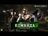 Команда подписчика.Спецназовцы в деле/Mortal Kombat X mobile