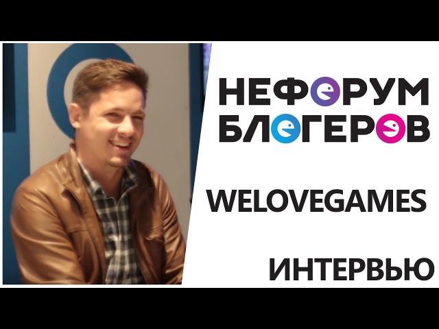 Интервью с WeLoveGames на Нефоруме блогеров (Miker)