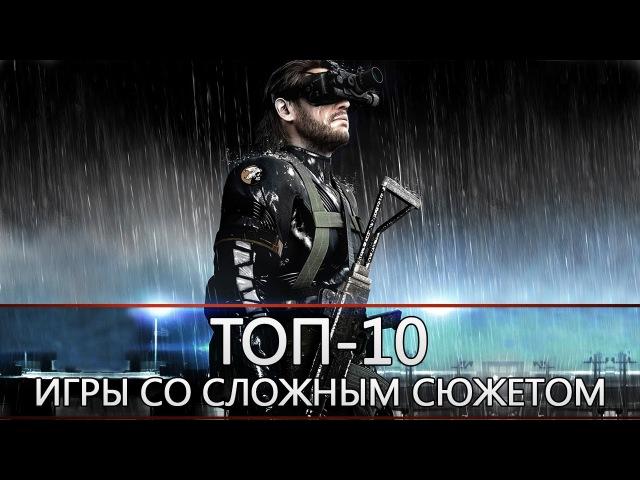 ТОП-10 игры с самым сложным сюжетом