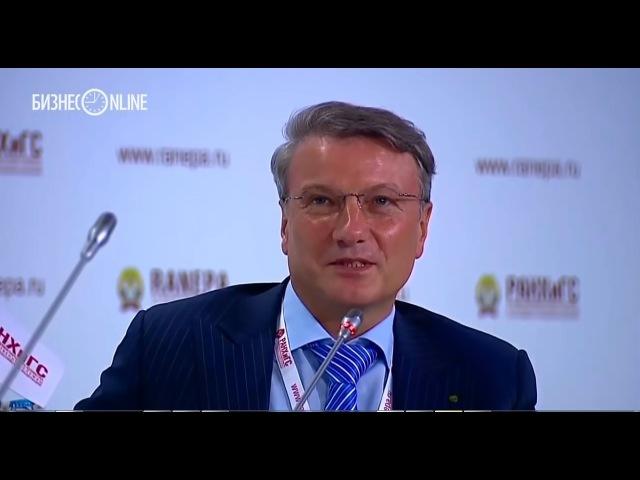 ONECOIN OneLife Герман Греф заявил Нефтяной век закончился экономический форум