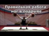 Leg work in the second pull [ENG SUB] Работа ног в подрыве /S.Bondarenko(Weightlifting & CrossFit)