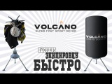 Сушилка для хоккейной формы VOLCANO Sport Dryer