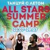 All Stars Summer Camp 21-29 июля!