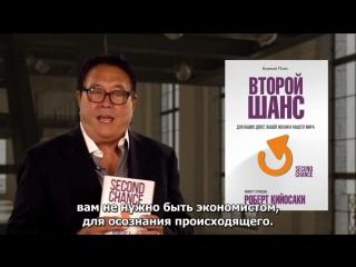 Роберт Кийосаки Второй Шанс